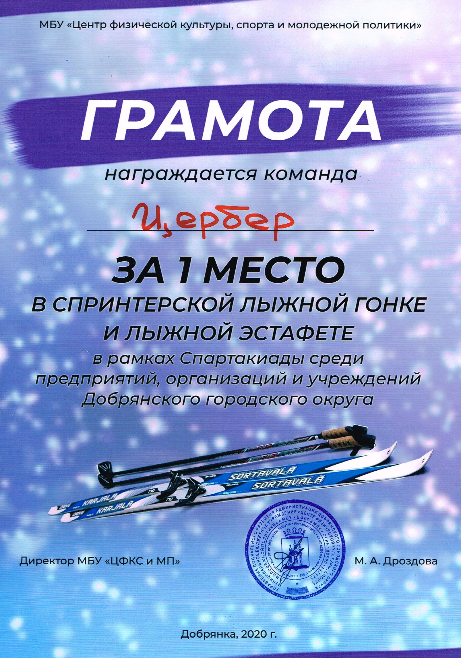 Грамота за 1 место в Спартакиаде среди предприятий, организаций и учреждений
