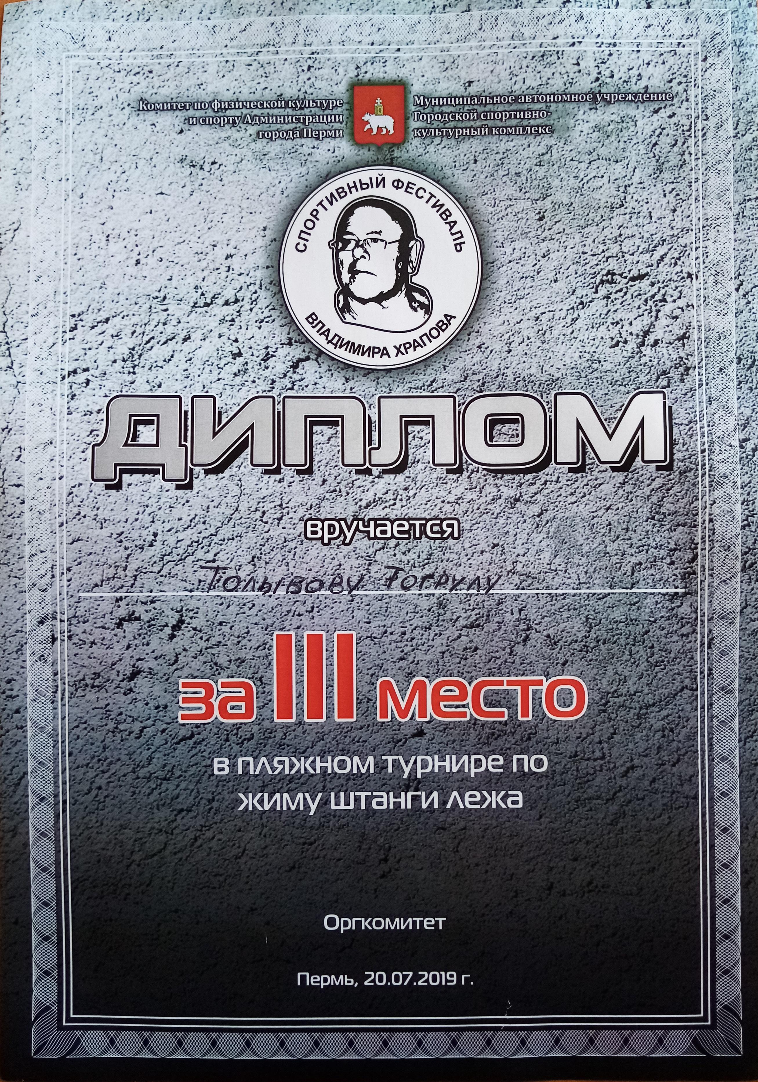 Диплом IV Спортивный фестиваль им. Храпова