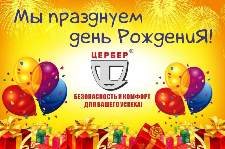 Мы празднуем День рождения компании