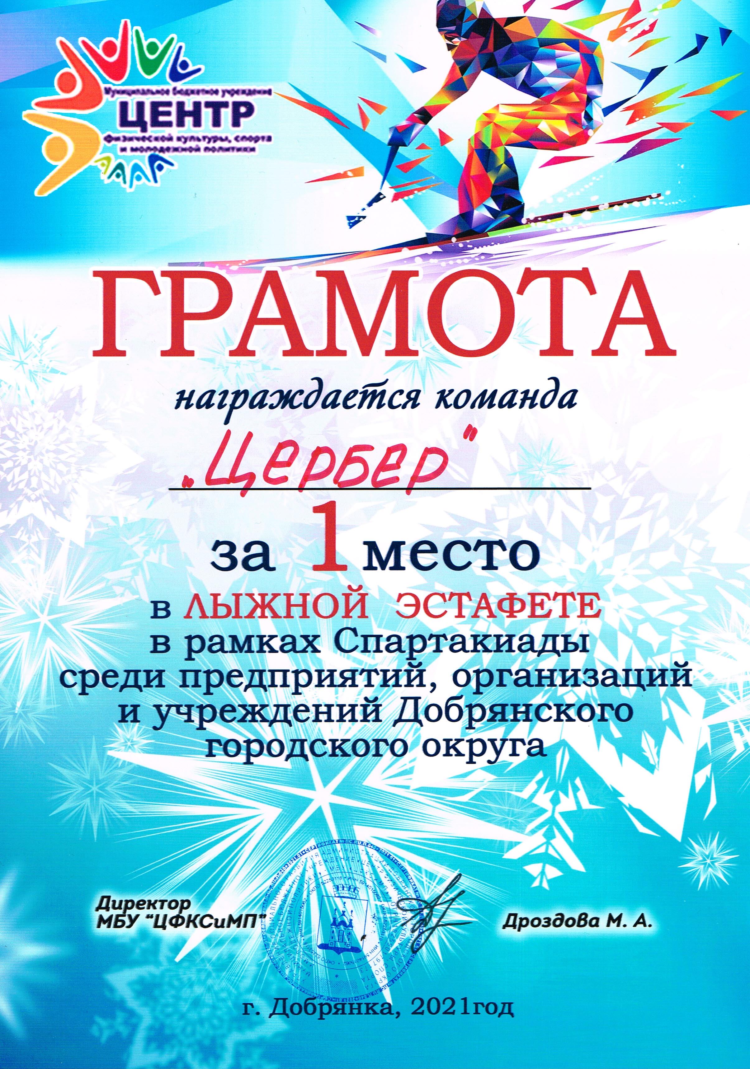 Грамота за 1 место в лыжной эстафете