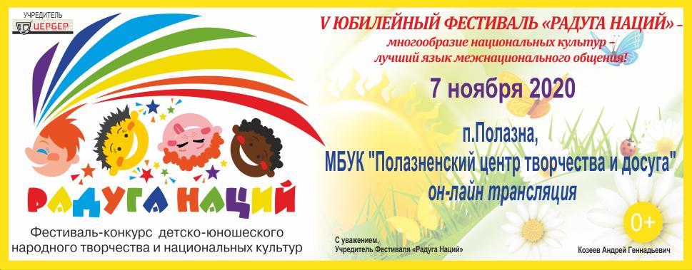 Фестиваль Радуга наций